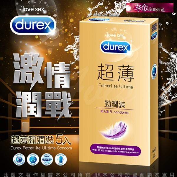 送潤滑液 Durex杜蕾斯 超薄勁潤裝保險套 5入 保險套 避孕套 衛生套 情趣用品 情趣商品