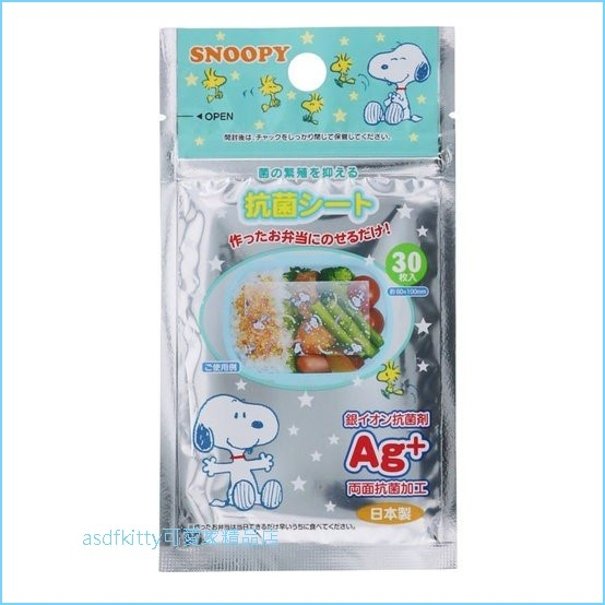 asdfkitty可愛家☆日本OSK SNOOPY史努比便當抗菌紙/抗菌隔菜板-日本製