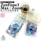 迪士尼 ASUS ZenFone3 Max ZC553KL / Zoom ZE553KL 空壓殼 手機殼 史迪奇 米妮 彩繪 防摔 氣墊 保護套