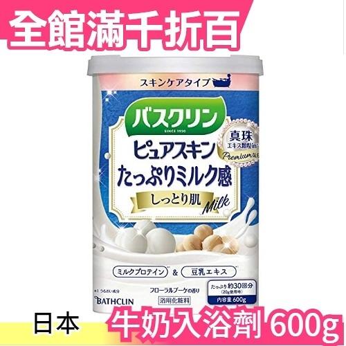 日本 BATHCLIN 潤澤牛奶入浴劑 600g 溫泉 泡湯【小福部屋】