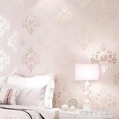 全屋歐式無縫牆布臥室溫馨客廳電視背景壁紙提花現代簡約婚房壁布 NMS名購新品