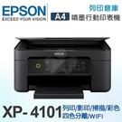 EPSON XP-4101 三合一Wi-Fi 自動雙面列印複合機 /適用T04E150/T04E250/T04E350/T04E450