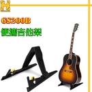 【非凡樂器】HERCULES / GS200B/便攜吉他架/可摺疊/可放入包包中/公司貨保固