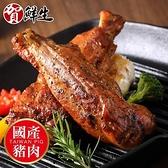 【南紡購物中心】賀鮮生-義式風味豬棒腿10支組(2支/包)