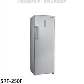聲寶【SRF-250F】242公升冷凍櫃 優質家電