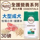 [寵樂子]《Nutro美士》全護營養系列-大型成犬配方(羊肉+健康米)-30LB / 狗飼料