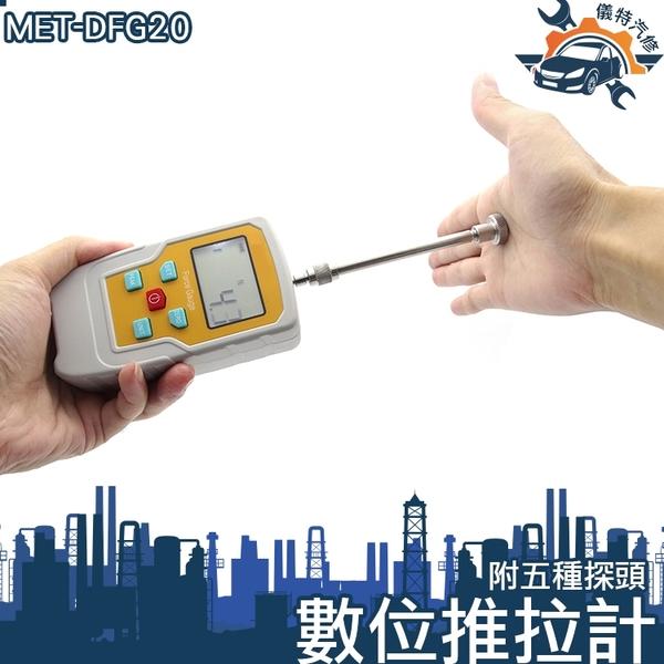 拉力測試 盎司 KG 數位推拉力計 測試表推力 測力器 拉推壓 MET-DFG20 電子式拉力計