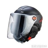 電動車機車頭盔男女士半盔冬季保暖防霧頭盔電瓶車安全頭帽四季 母親節禮物