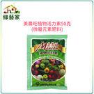 【綠藝家】美農旺植物活力素50克(微量元...