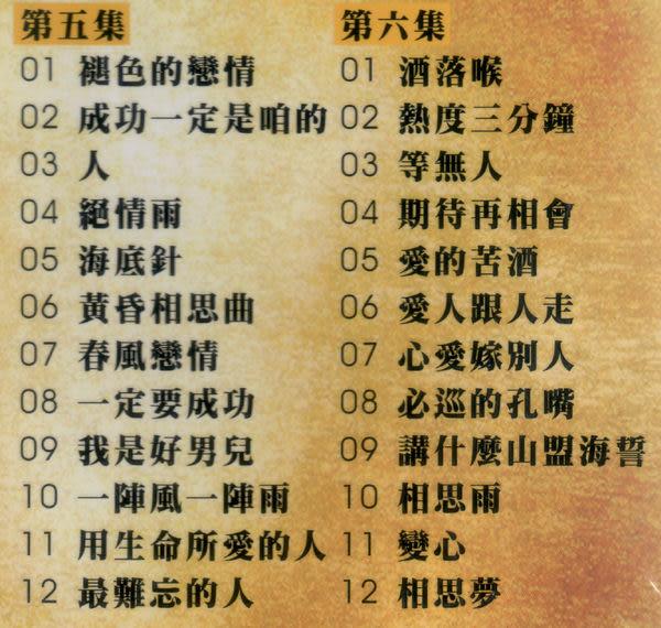 流行音樂 那卡西情調欣賞 3 雙CD (音樂影片購)