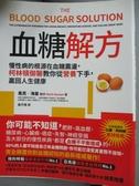【書寶二手書T9/醫療_WGX】血糖解方_馬克‧海曼