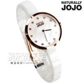 NATURALLY JOJO 優雅晶鑽時刻陶瓷優質腕錶 珍珠螺貝面 玫瑰金電鍍x白 手鍊錶 手環錶 JO96909-81R