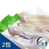 【漁季】野生剝皮魚*2包(500g±10%/包)