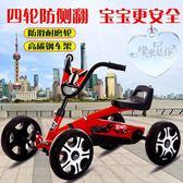 兒童三輪車四輪車卡丁腳踏滑行男女寶寶輕便大號平衡玩具車  igo街頭潮人