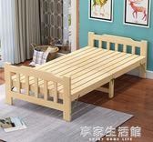 折疊床實木簡易午休床 鬆木午睡木板床 實木折疊床折疊省空間-享家生活館 IGO