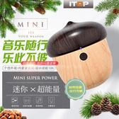 itop J2堅果藍牙音箱迷你手機無線便攜式戶外重低音炮創意小音響