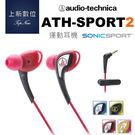 立即出貨《台南-上新》鐵三角 ATH- SPORT2 防水 運動型 專用 耳掛 耳塞式 耳機 公司貨