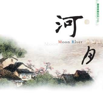 書香音樂系列3 河月 CD  (音樂影片購)