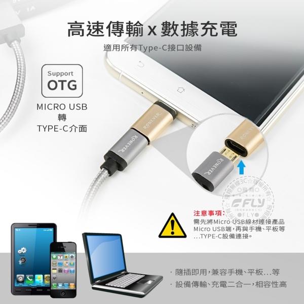 《飛翔無線3C》RONEVER 向聯 PC-TM01 MICRO USB 轉 TYPE-C 連接頭◉公司貨◉充電轉接
