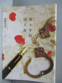 【書寶二手書T1/翻譯小說_ISB】第十年的情人節_東野圭吾(Keigo Higashino)