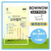 【BOWWOW】貓用起司條-莫札瑞起司+牛磺酸70g(D182C20)