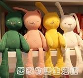 兔子安撫娃娃安撫兔子抱枕布偶娃娃毛絨玩具寶寶啃咬睡眠玩偶陪睡 居家物語