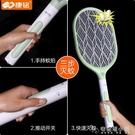 康銘電蚊拍充電式家用強力打蒼蠅拍滅蚊子拍多功能18650鋰電池usb 安妮塔小鋪