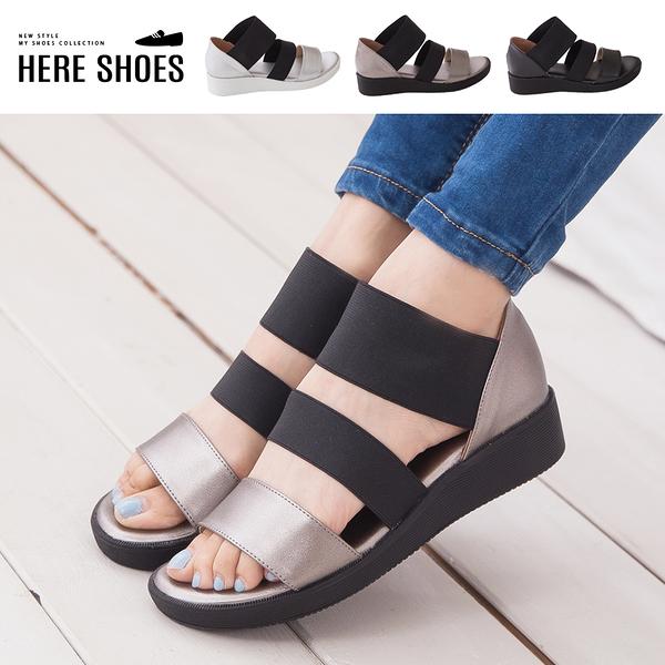 [Here Shoes]零碼35 3色 4cm厚底鬆緊帶珠光時尚撞色羅馬設計涼鞋 厚底增高顯瘦 MIT台灣製─KIP759