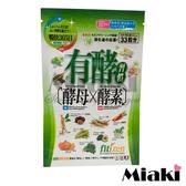 Fitizen 有酵習慣 (小) 33粒/包 *Miaki*