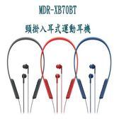 SONY MDR-XB70BT頸掛入耳式運動耳機(藍色)