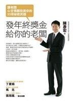 二手書博民逛書店 《發年終獎金給你的老闆》 R2Y ISBN:9868450691│陳彥宏