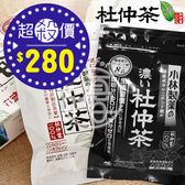 小林製藥 濃杜仲茶(15入)/杜仲茶(30入)--任選乙入【i -優】
