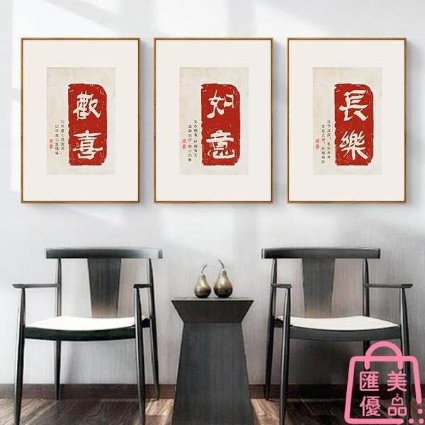 30*40cm 帶框壁畫歡喜字畫新中式裝飾畫玄關掛畫【匯美優品】