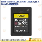 SONY CFexpress CEA-G160T 160GB Type A 800MB/s 高速記憶卡 公司貨 160G 保固5年