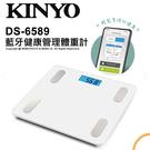 KINYO DS-6589 藍牙健康管理...