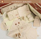 嬰兒衣服純棉套裝新生兒禮盒0-3個月6套盒秋冬初生剛出生寶寶用品【樂享生活館】liv