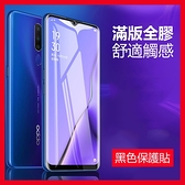 OPPO A5 A9 2020 Realme 7 X3 X50 XT C3 6 6i X7 5 pro滿版保護貼玻璃貼