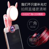 手機廣角鏡頭直播補光燈主播嫩膚自拍美顏攝像頭高清拍照神器-Ifashion