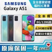 【創宇通訊│全新品】 未拆封 SAMSUNG Galaxy A51 前置3200萬畫素手機 實體店開發票