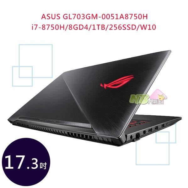 ASUS GL703GM-0051A8750H 17.3吋 ◤3/6期0利率◢ 六核心 電競 筆電 (i7-8750H/8GD4/1TB/256SSD/W10)