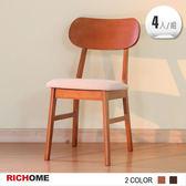 【RICHOME】里約日式餐椅(4入)-櫻桃木色