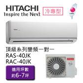 【HITACHI】日立頂級型 1對1 變頻 冷專空調冷氣 RAS-40JK / RAC-40JK(適用坪數約6-7坪、4.1KW)