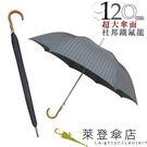 雨傘  ☆萊登傘☆ 超撥水 自動直傘 大傘面120公分 鐵氟龍 Leotern 灰條紋