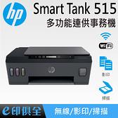 HP SmartTANK 515 - 3in1多功能連供事務機