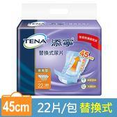 添寧 替換式尿片-夜用型50x24cm (22片/包)