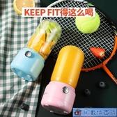 榨汁機家用便攜式水果小型學生宿舍充電動迷你果汁抖音榨汁杯 WJ3C數位百貨