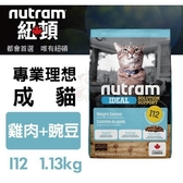 *KING*紐頓nutram 專業理想 成貓 I12 雞肉+豌豆 1.13kg/包 貓飼料