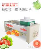 水果切片機商用神器多功能家用手動切菜機果茶果蔬超薄檸檬切片器igo消費滿一千現折一百