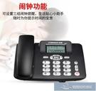 電話 座機來電顯示固定電話座機家用辦公室座機免電池【快速出貨】