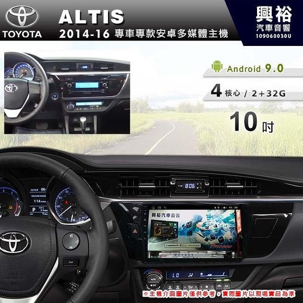 【專車專款】2014~16年TOYOTA ALTIS專用10吋螢幕安卓多媒體主機*藍芽+導航+安卓四核心2+32促